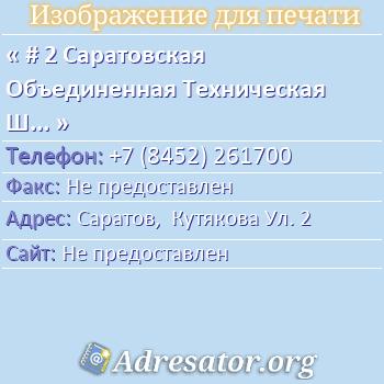 МОУ quotСОШ 44quot г Саратова  Официальный сайт