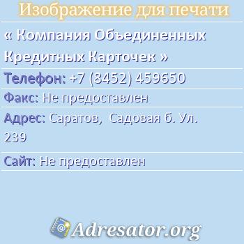 Компания Объединенных Кредитных Карточек по адресу: Саратов,  Садовая б. Ул. 239