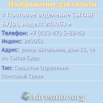 Почтовое отделение СЫТАЯ БУДА, индекс 243063 по адресу: улицаШкольная,дом11,село Сытая Буда