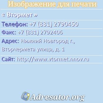 Втормет по адресу: Нижний Новгород г., Вторчермета улица, д. 1