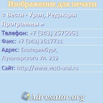 Вести - Урал, Редакция Программы по адресу: Екатеринбург,  Луначарского Ул. 212