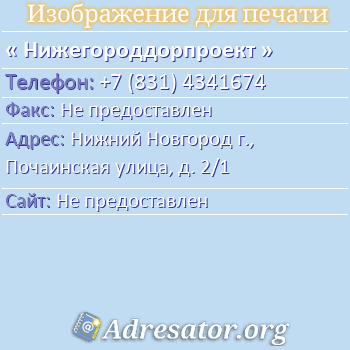 Нижегороддорпроект по адресу: Нижний Новгород г., Почаинская улица, д. 2/1