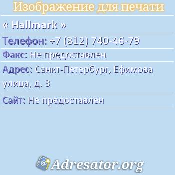 Hallmark по адресу: Санкт-Петербург, Ефимова улица, д. 3