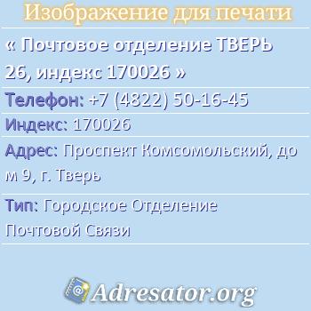 Почтовое отделение ТВЕРЬ 26, индекс 170026 по адресу: ПроспектКомсомольский,дом9,г. Тверь