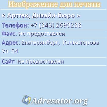 Арттек, Дизайн-бюро по адресу: Екатеринбург,  Колмогорова Ул. 54