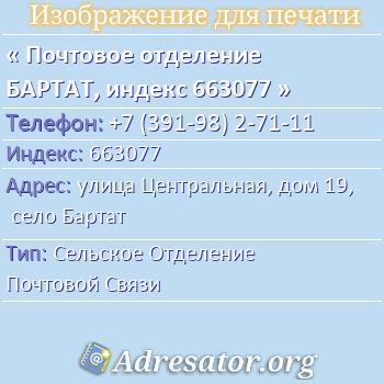 Почтовое отделение БАРТАТ, индекс 663077 по адресу: улицаЦентральная,дом19,село Бартат
