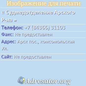 Судмедотделение Арского Р-на по адресу: Арск пос., комсомольская Ул.