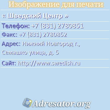 Шведский Центр по адресу: Нижний Новгород г., Семашко улица, д. 5