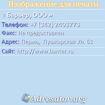 Барьер, ООО по адресу: Пермь,  Пушкарская Ул. 61