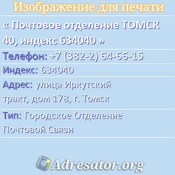 Почтовое отделение ТОМСК 40, индекс 634040 по адресу: улицаИркутский тракт,дом178,г. Томск
