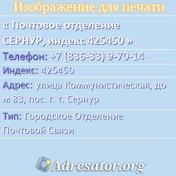 Почтовое отделение СЕРНУР, индекс 425450 по адресу: улицаКоммунистическая,дом83,пос. г. т. Сернур