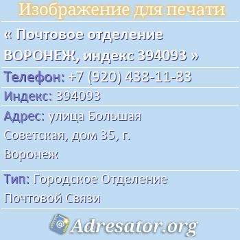 Почтовое отделение ВОРОНЕЖ, индекс 394093 по адресу: улицаБольшая Советская,дом35,г. Воронеж