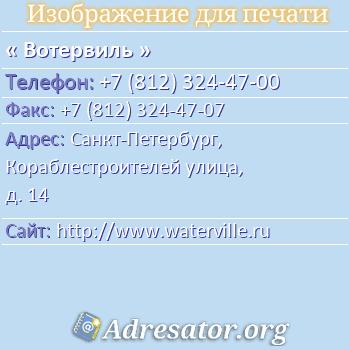 Вотервиль по адресу: Санкт-Петербург, Кораблестроителей улица, д. 14