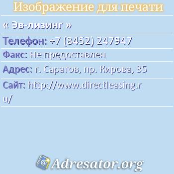 Эв-лизинг по адресу: г. Саратов, пр. Кирова, 35
