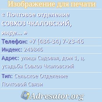Почтовое отделение СОВХОЗ ЧКАЛОВСКИЙ, индекс 249846 по адресу: улицаСадовая,дом1,ц. усадьба Совхоз Чкаловский