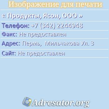 Продукты, Ясон, ООО по адресу: Пермь,  Мильчакова Ул. 3