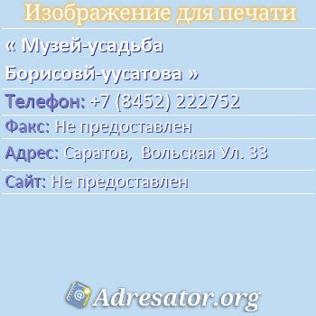 Музей-усадьба Борисовй-уусатова по адресу: Саратов,  Вольская Ул. 33