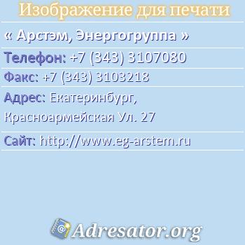 Арстэм, Энергогруппа по адресу: Екатеринбург,  Красноармейская Ул. 27