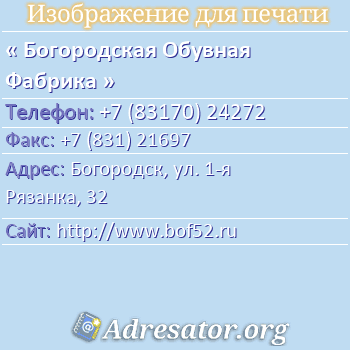 Богородская Обувная Фабрика по адресу: Богородск, ул. 1-я Рязанка, 32