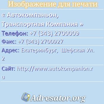 Автокомпаньон, Транспортная Компания по адресу: Екатеринбург,  Шефская Ул. 2
