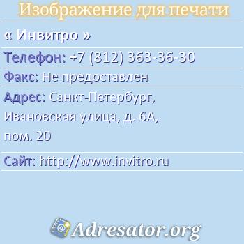 Инвитро по адресу: Санкт-Петербург, Ивановская улица, д. 6А, пом. 20