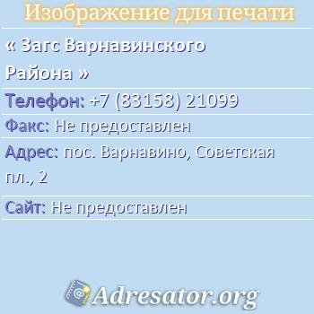 Загс Варнавинского Района по адресу: пос. Варнавино, Советская пл., 2
