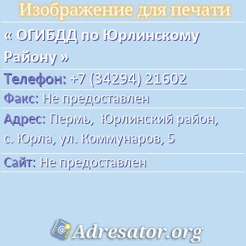 ОГИБДД по Юрлинскому Району по адресу: Пермь,  Юрлинский район, с. Юрла, ул. Коммунаров, 5