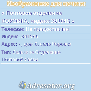 Почтовое отделение КОРОВКА, индекс 391946 по адресу: -,дом0,село Коровка