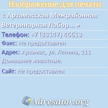 Арзамасская Межрайонная Ветеринарная Лаборатория ГУно по адресу: Арзамас, ул. Ленина, 111 Домашние животные.