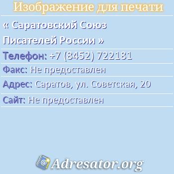 Саратовский Союз Писателей России по адресу: Саратов, ул. Советская, 20