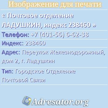 Почтовое отделение ЛАДУШКИН, индекс 238460 по адресу: ПереулокЖелезнодорожный,дом2,г. Ладушкин