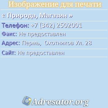 Природа, Магазин по адресу: Пермь,  Охотников Ул. 28