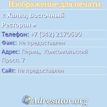 Халва, Восточный Ресторан по адресу: Пермь,  Комсомольский Просп. 7