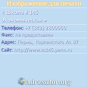Школа # 145 Экономическая по адресу: Пермь,  Карпинского Ул. 87