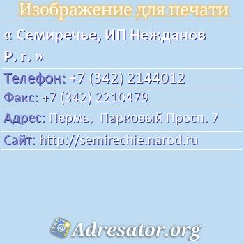 Семиречье, ИП Нежданов Р. г. по адресу: Пермь,  Парковый Просп. 7