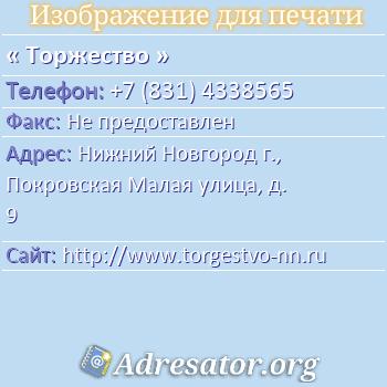 Торжество по адресу: Нижний Новгород г., Покровская Малая улица, д. 9