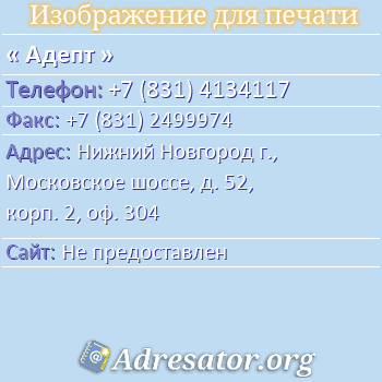Адепт по адресу: Нижний Новгород г., Московское шоссе, д. 52, корп. 2, оф. 304