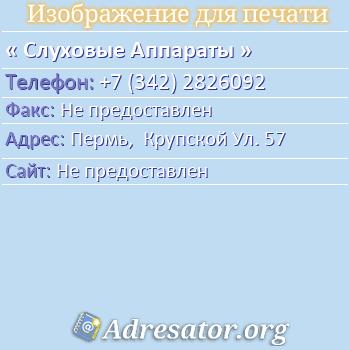 Слуховые Аппараты по адресу: Пермь,  Крупской Ул. 57