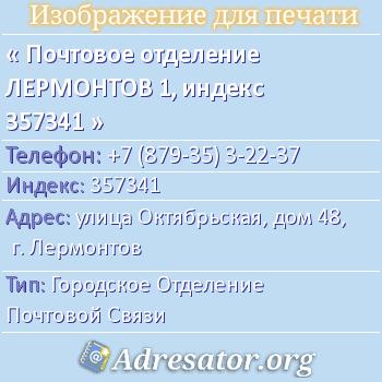 Почтовое отделение ЛЕРМОНТОВ 1, индекс 357341 по адресу: улицаОктябрьская,дом48,г. Лермонтов