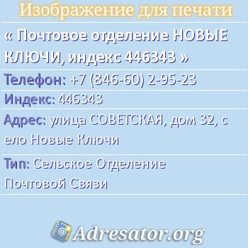Почтовое отделение НОВЫЕ КЛЮЧИ, индекс 446343 по адресу: улицаСОВЕТСКАЯ,дом32,село Новые Ключи