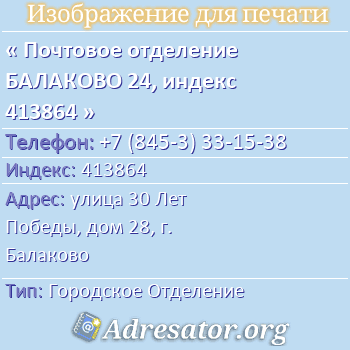 Почтовое отделение БАЛАКОВО 24, индекс 413864 по адресу: улица30 Лет Победы,дом28,г. Балаково