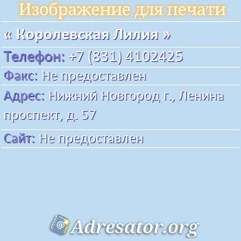 Королевская Лилия по адресу: Нижний Новгород г., Ленина проспект, д. 57