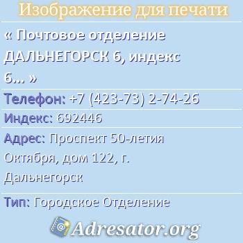 Почтовое отделение ДАЛЬНЕГОРСК 6, индекс 692446 по адресу: Проспект50-летия Октября,дом122,г. Дальнегорск