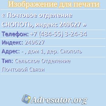 Почтовое отделение СНОПОТЬ, индекс 249627 по адресу: -,дом1,дер. Снопоть