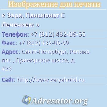 Заря, Пансионат С Лечением по адресу: Санкт-Петербург, Репино пос., Приморское шоссе, д. 423