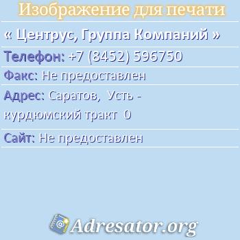Центрус, Группа Компаний по адресу: Саратов,  Усть - курдюмский тракт  0
