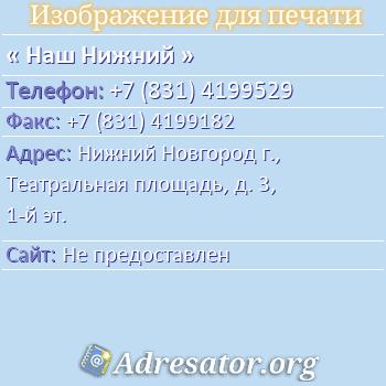 Наш Нижний по адресу: Нижний Новгород г., Театральная площадь, д. 3, 1-й эт.