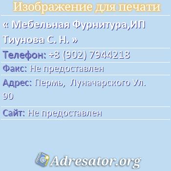 Мебельная Фурнитура,ИП Тиунова С. Н. по адресу: Пермь,  Луначарского Ул. 90