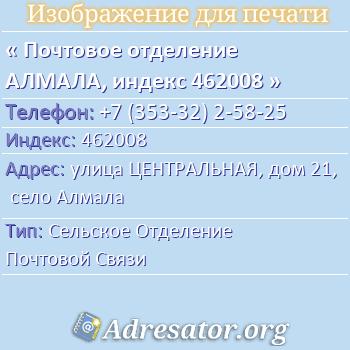 Почтовое отделение АЛМАЛА, индекс 462008 по адресу: улицаЦЕНТРАЛЬНАЯ,дом21,село Алмала