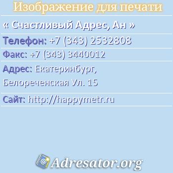 Счастливый Адрес, Ан по адресу: Екатеринбург,  Белореченская Ул. 15